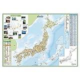 デビカ 地図 日本地図 いろいろ書ける消せる日本地図 073101
