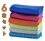 【素材 サイズ】100%超極細繊維 90*30cm 収納袋6枚 色:ピンク*1、グレー*1、ダークブルー*1、オレンジ*1、グリーン*1、ブルー*1 【超吸水 速乾】超極細繊維生地で抜群の吸収性です。速乾性にも優れているので、入梅の時期や夜のお洗濯など、湿気の多い季節でも簡単に乾きます。冷感を長く持って吸水率も強いので、熱中症対策でき、アウトドアと室内運動にも最適です。 【抗菌 UVカット 柔らかい】抗菌防臭功能を持って、紫外線から肌をしっかり守り、肌に優しく超低摩擦なので、肌触りがふわふわです...