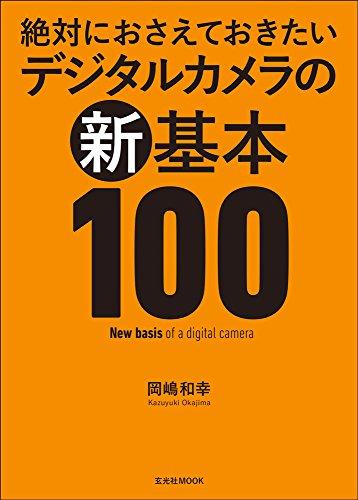 絶対におさえておきたい デジタルカメラの新基本100 (玄光社MOOK)