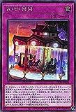 遊戯王カード A・∀・MM(ノーマル) LIGHTNING OVERDRIVE(LIOV)   ライトニング・オーバードライブ アメイズ・アトラクション・マジェスティックマネージュ