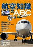 航空知識のABC (イカロス・ムック)