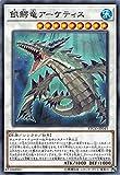 遊戯王 ETCO-JP043 飢鰐竜アーケティス (日本語版 ノーマル) エターニティ・コード