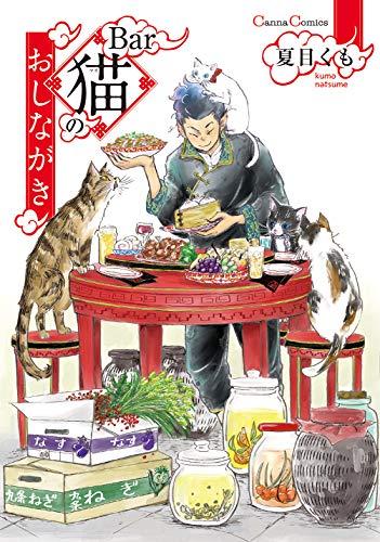 Bar猫のおしながき (Canna Comics)