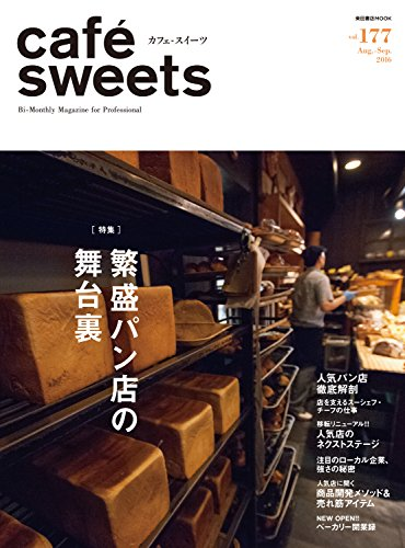 cafe-sweets (カフェ-スイーツ) vol.177 (柴田書店MOOK)