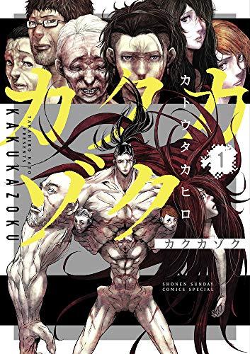 カクカゾク (1) (サンデーうぇぶりSSC)