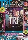 TRF 20th Anniversary BEST LIVE DVD BOOK (宝島社DVD BOOKシリーズ)