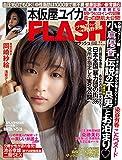 週刊FLASH(フラッシュ) 2020年2月4日号(1546号) [雑誌]
