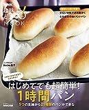 はじめてでも超簡単!1時間パン: 1つの生地から21種類のパンができる (生活実用シリーズ NHK趣味どきっ!MOOK)