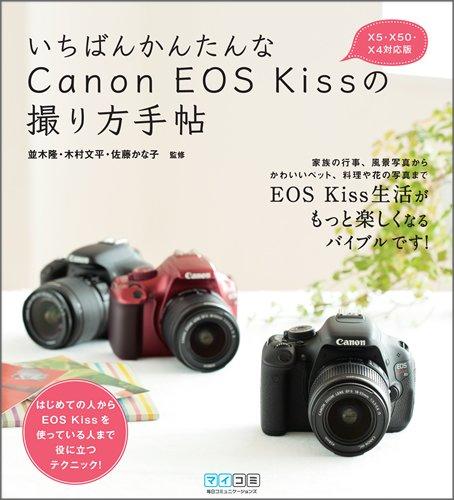 いちばんかんたんなCanon EOS Kissの撮り方手帖 X5・X50・X4対応版