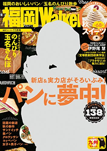 FukuokaWalker福岡ウォーカー 2016 11月号 [雑誌]