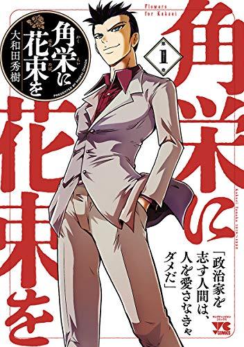 角栄に花束を 1 (ヤングチャンピオン・コミックス)