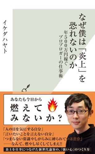 なぜ僕は「炎上」を恐れないのか~年500万円稼ぐプロブロガーの仕事術~ (光文社新書)