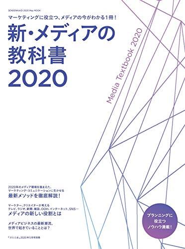 新・メディアの教科書2020 (宣伝会議2020年5月号別冊)