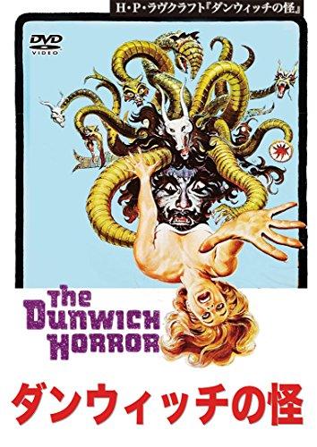 ダンウィッチの怪 [DVD]