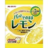 メロディアン パッとそのままレモン 30個入