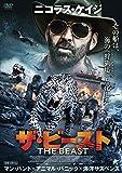 ザ・ビースト [DVD]
