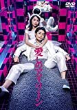 【Amazon.co.jp限定】愛しのアイリーン [DVD] (非売品プレス付)