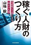 稼ぐ人財のつくり方 生産性を2倍にする「攻めの人事」 (日本経済新聞出版)