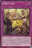 遊戯王 PHRA-JP071 鉄獣の血盟 (日本語版 ノーマル) ファントム・レイジ