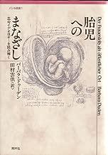 胎児へのまなざし―生命イデオロギーを読み解く (パンセ選書)