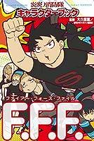 炎炎ノ消防隊キャラクターブック ファイアー・フォース・ファイル (週刊少年マガジンコミックス)