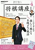 NHK将棋講座 2020年 04 月号 [雑誌]