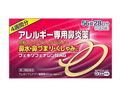 【第2類医薬品】フェキソフェナジン錠AG 56錠