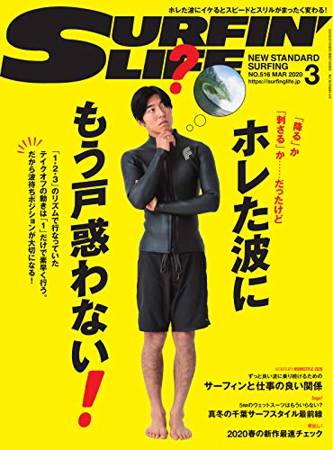 サーフィンライフ No.516 (2020-02-10) [雑誌]