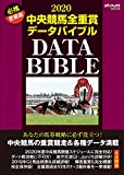2020中央競馬全重賞データバイブル (メディアックスMOOK)