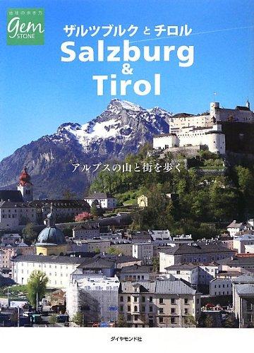 ザルツブルクとチロル アルプスの山と街を歩く (地球の歩き方GEM STONE)