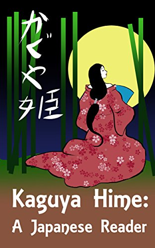 Kaguya-Hime: An Elementary Japanese Reader (Japanese Through FairyTales Book 1) (English Edition)