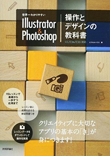 世界一わかりやすい Illustrator & Photoshop 操作とデザインの教科書 CC/CS6/CS5対応 (世界一わかりやすい...