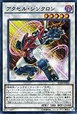 遊戯王 アクセル・シンクロン(スーパーレア) / シンクロン・エクストリーム(SD28) / シングルカード