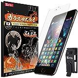 さらさら感 日本品質 iPhone7 用 ガラスフィルム アンチグレア フィルム パズルゲーム用 速フリック 指紋つきにくい さらさら感 らくらくクリップ付き ガラスザムライ OVER's 54-ang