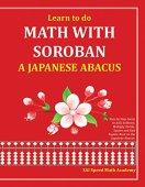 एक जापानी एबेकस (अंग्रेजी संस्करण) शर्बत के साथ गणित करना सीखें