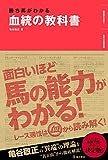 勝ち馬がわかる 血統の教科書 (池田書店)