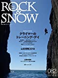 ROCK & SNOW 082 冬号 (別冊 山と溪谷)