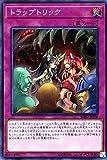 遊戯王カード トラップトリック(スーパーレア) ソウル・フュージョン(SOFU) | 通常罠