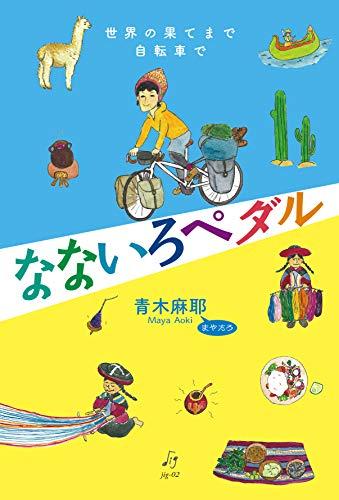 なないろペダル: 世界の果てまで自転車で