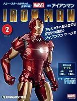 アイアンマン 2号 [分冊百科] (パーツ付)