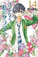 さよなら私のクラマー(14) (月刊少年マガジンコミックス)
