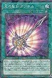 遊戯王 DBGC-JP030 光の聖剣ダンネル (日本語版 ノーマルパラレル) グランド・クリエイターズ
