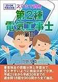 2019年令和元年版 スマホで資格 第二種電気工事士 筆記: 最新2018年後期を含む過去問18回分900問から、問題を独自分析で抽出。