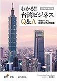 2020年改訂版わかる!!台湾ビジネスQ&A