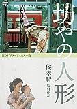 坊やの人形 <デジタルリマスター版> [DVD]