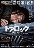 ドアロック [DVD]
