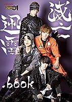 仮面ライダーゼロワン 滅亡迅雷.book (ロマンアルバム)