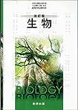 改訂版 生物 [教番:生物/310]