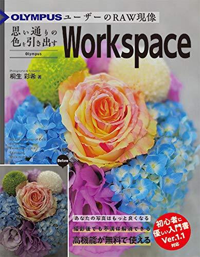 OLYMPUSユーザーのRAW現像 思い通りの色を引き出すOlympusWorkspace