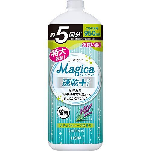 【大容量】チャーミーマジカ 食器用洗剤 速乾+ ナチュラルハーブの香り 詰め替え 950ml